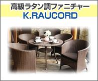高級ラタン調ファニチャー K.RAUCORD
