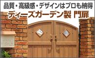 デザイン・品質はプロも納得!ディーズガーデン製門扉
