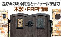 価格、デザイン、耐久性が魅力!温かみのある質感とディテールが魅力、木製・FRP門扉