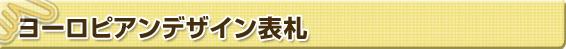 激安 ヨーロピアンデザイン表札