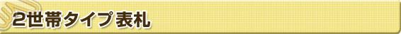 激安 2世帯タイプ表札