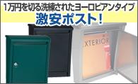 1万円を切る洗練されたヨーロピアンタイプ激安ポスト