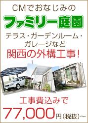ファミリー庭園(関西工事付き施工)