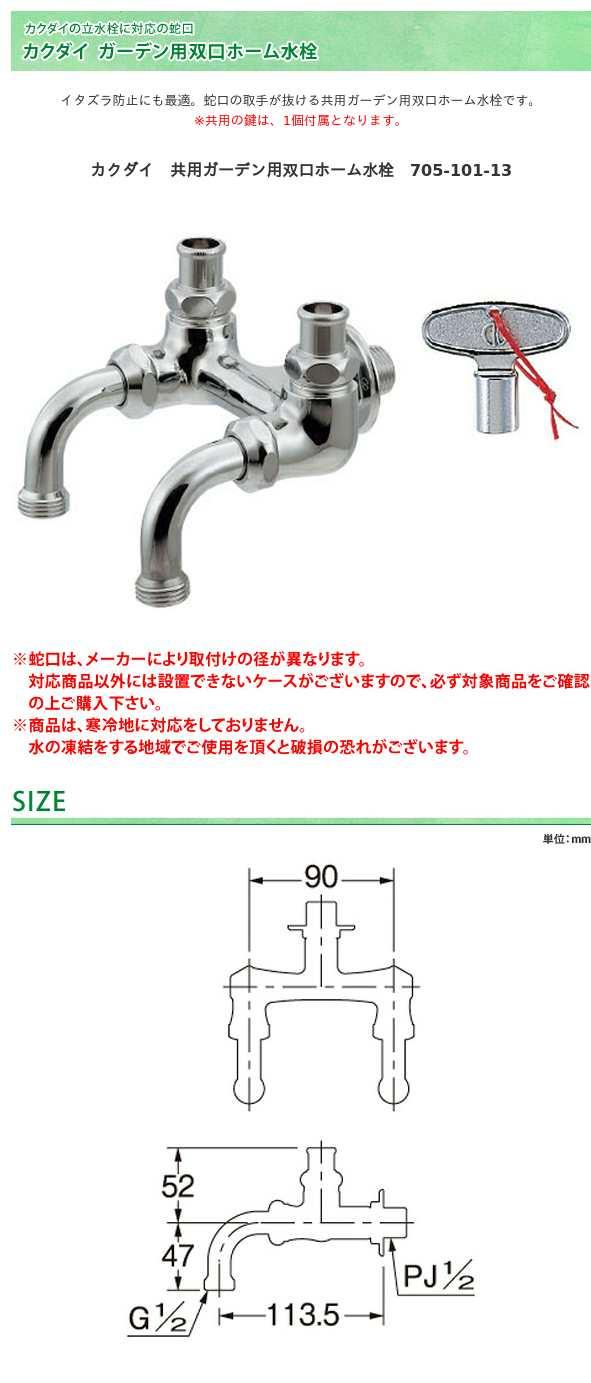 水 栓 ホーム