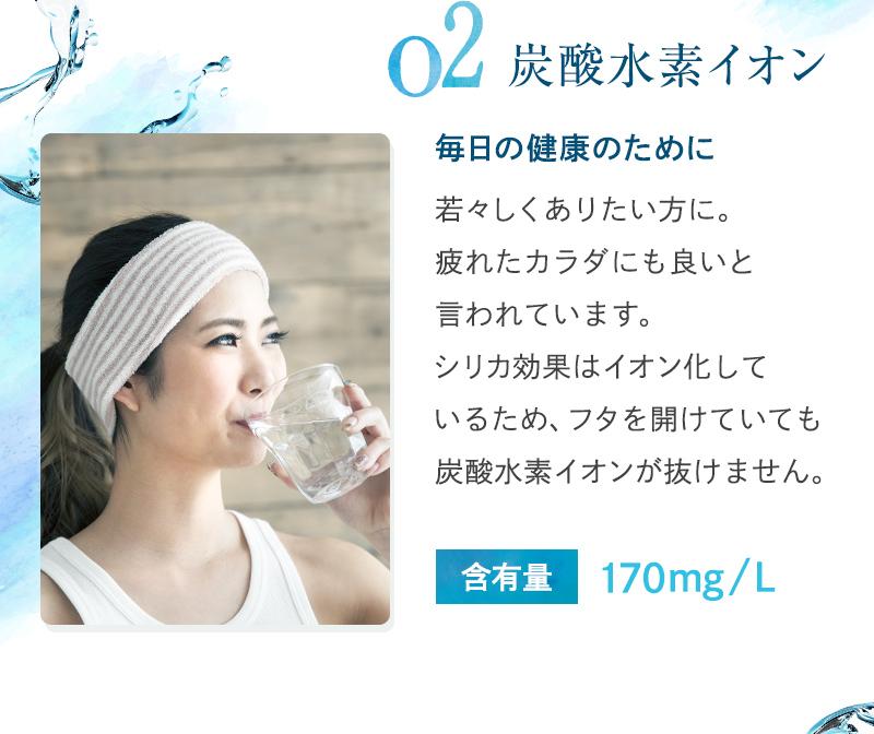 炭酸水素イオン 毎日の健康のために
