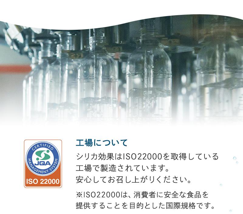 ISO22000を取得している工場で製造されています。安心してお召し上がりください