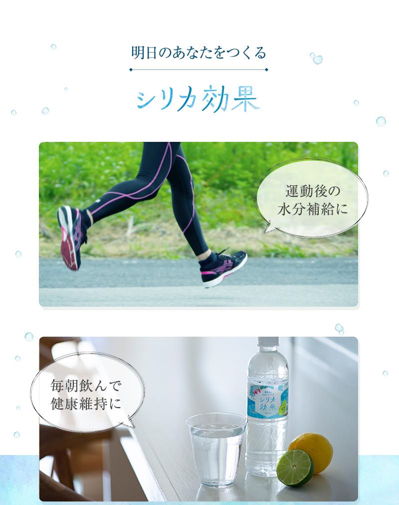 運動後の水分補給や毎朝飲んで健康維持に