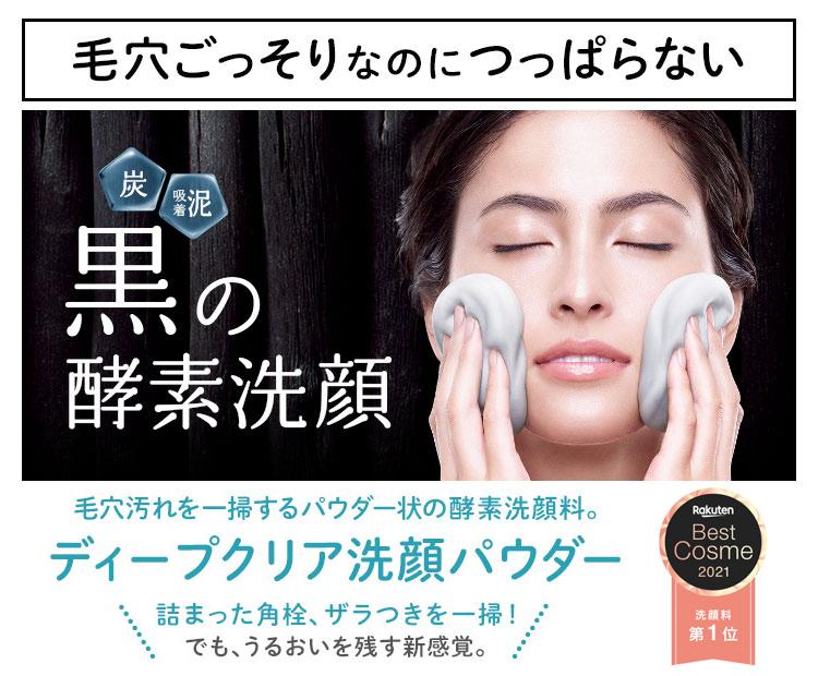 ディープクリア酵素洗顔
