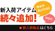 新入荷アイテム続々追加!