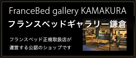 フランスベッドギャラリー鎌倉