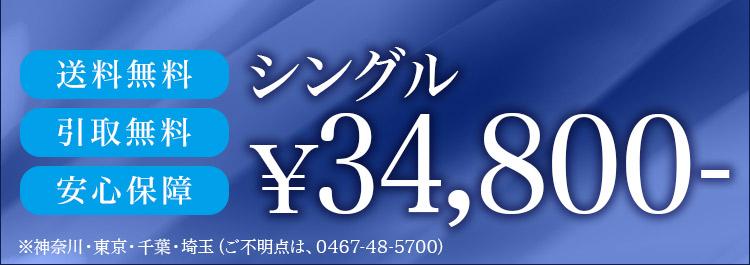 シングル ¥34,800-