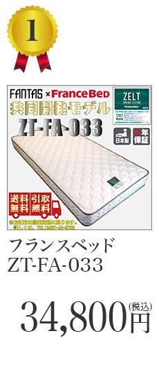 フランスベッド ZT-FA-033