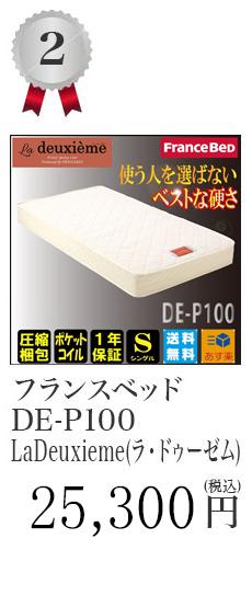 フランスベッド DE-P100