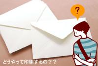 封筒印刷ができない