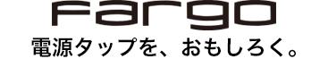 おしゃれ インテリア デザイン 電源タップ 専門店・Fargo(ファーゴ)