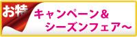 キャンペーン・シーズンフェア〜