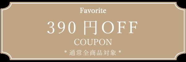 390円OFFクーポン
