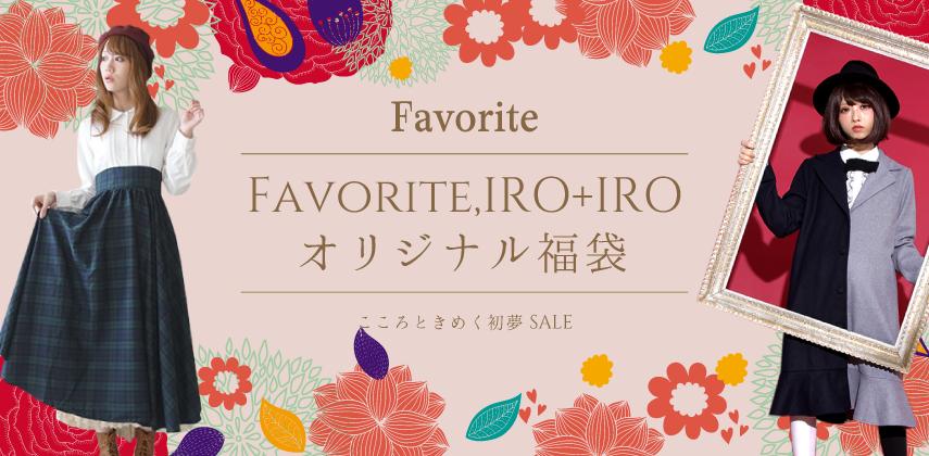 Favorite,IRO+IROオリジナル福袋