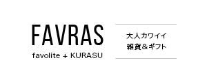 FAVRAS ファブラス ロゴ