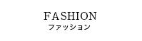 ファッション・バッグ