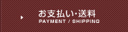 PAYMENT お支払い・送料