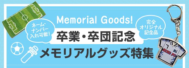 卒業・卒団記念メモリアルグッズ特集