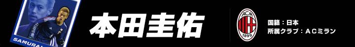 本田圭佑 国籍:日本 ACミラン所属