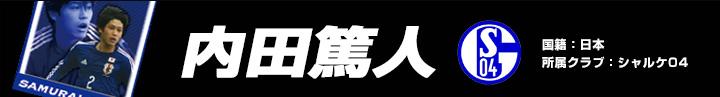内田篤人 国籍:日本 シャルケ04所属