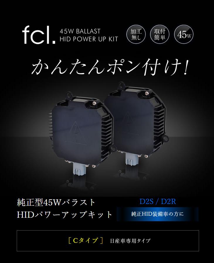 純正型55Wバラスト HIDパワーアップキット Cタイプ