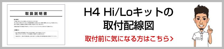 H4Hi/Loバルブキットの取付配線図