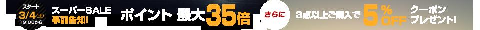 fcl.6周年×楽天スーパーセール  LEDヘッドライトなどが10%OFF!