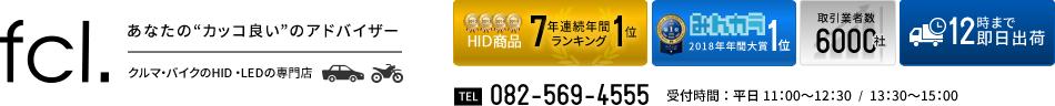 エフシーエル HID・LEDの専門店:LEDとHIDキットの通販はfcl.