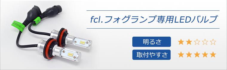 fcl.フォグランプ専用LEDバルブ