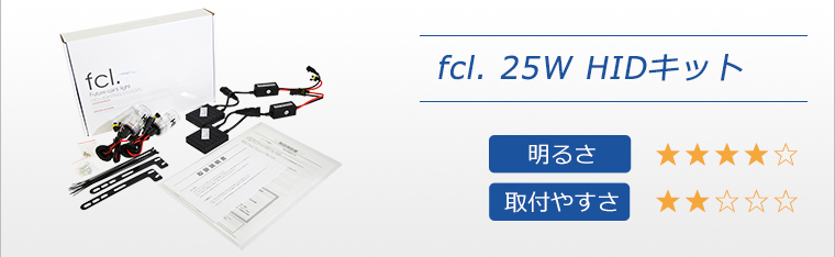 fcl. 25w HIDキット