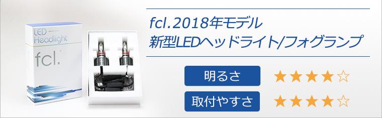 fcl.2018年モデル新型LEDヘッドライト/フォグランプ