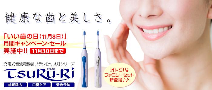 「いい歯の日(11月8日)」月間キャンペーン・セール実施中!!