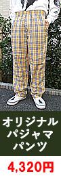パジャマパンツ