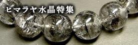 ヒマラヤ水晶特集