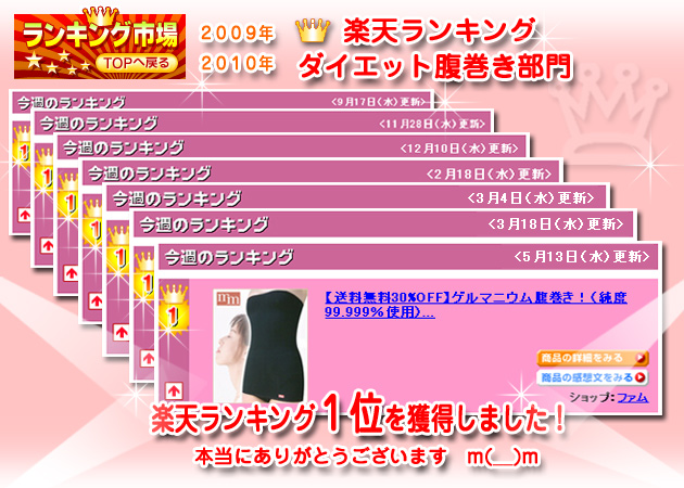Rakuten ranking first place bellyband