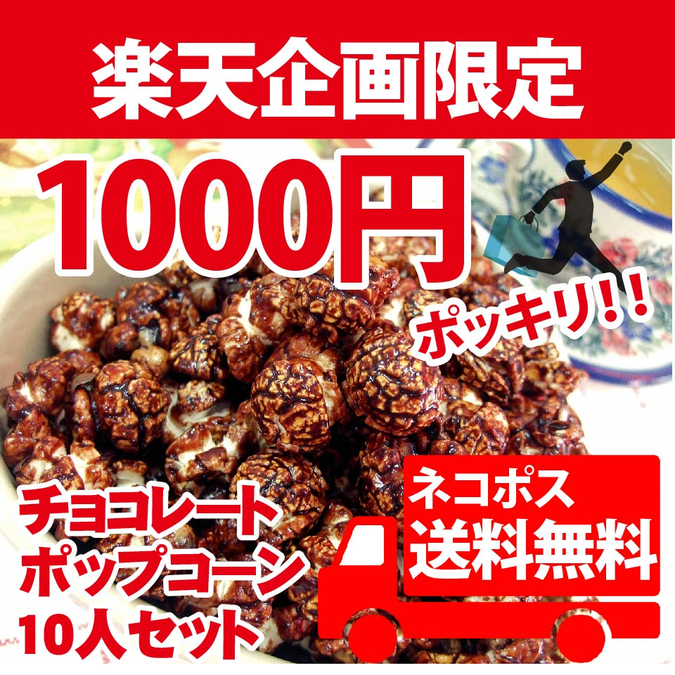 チョコレート10人セット