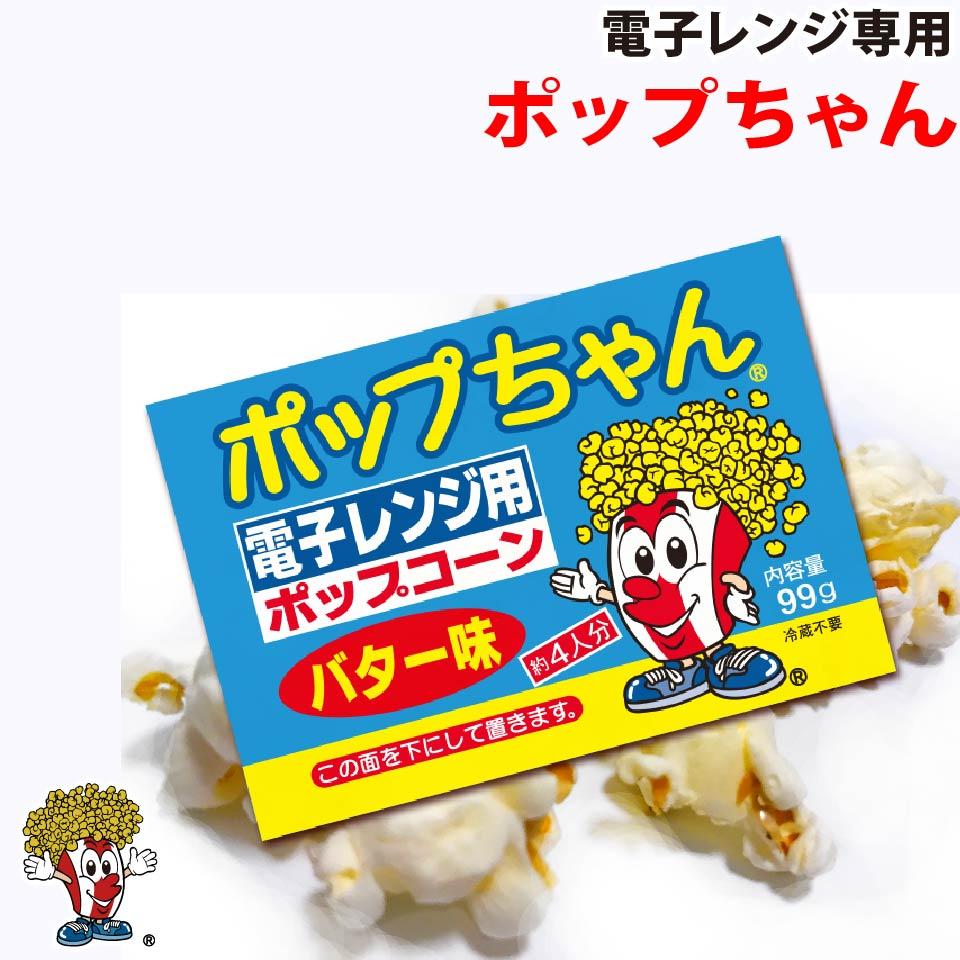 電子レンジポップコーン ポップちゃん バター味