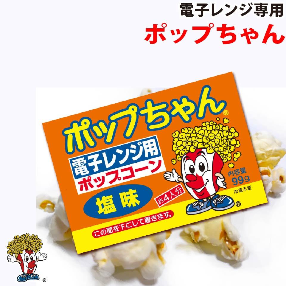 電子レンジポップコーン ポップちゃん 塩味