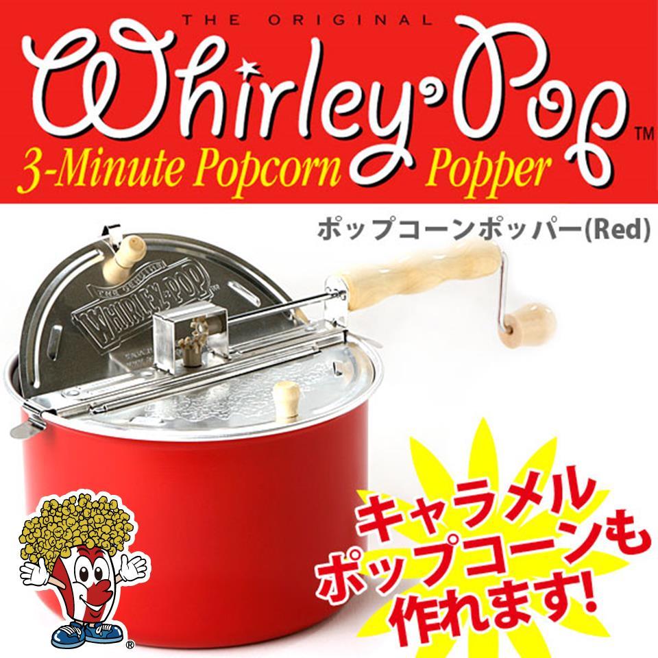 Whirley'Pop ポップコーンメーカー