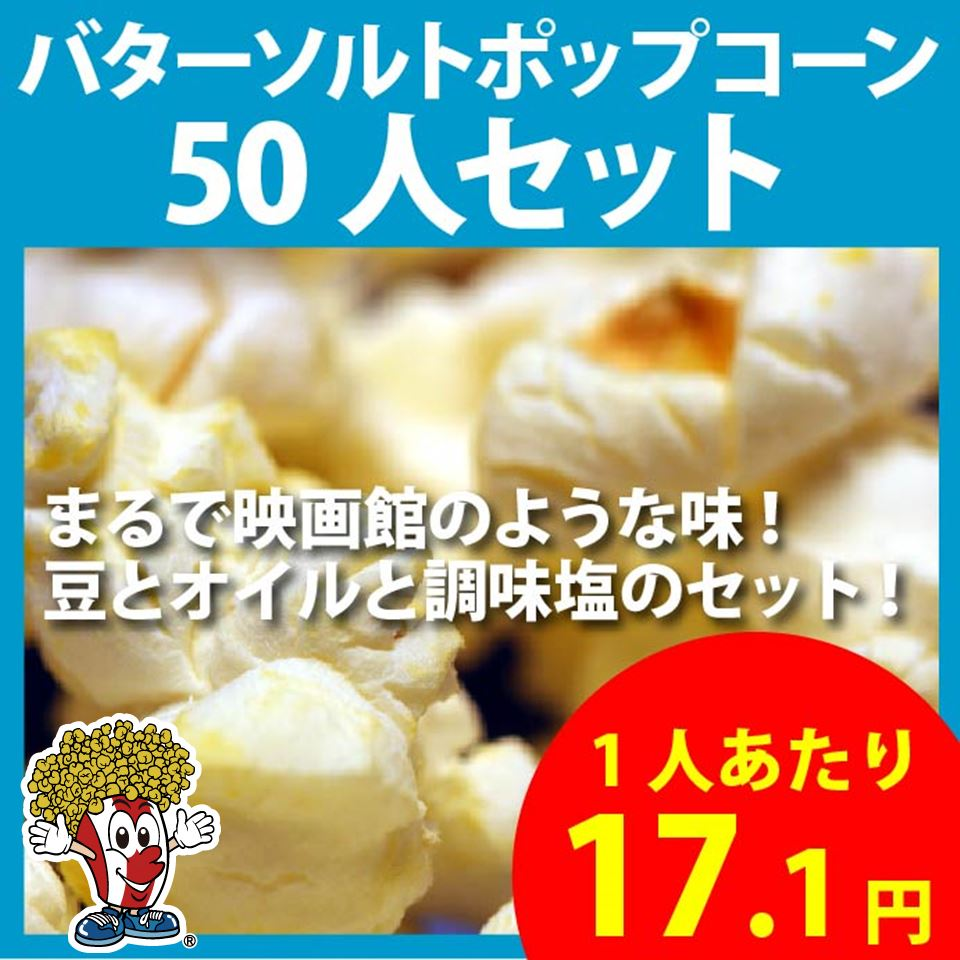 バターソルトポップコーン30人セット