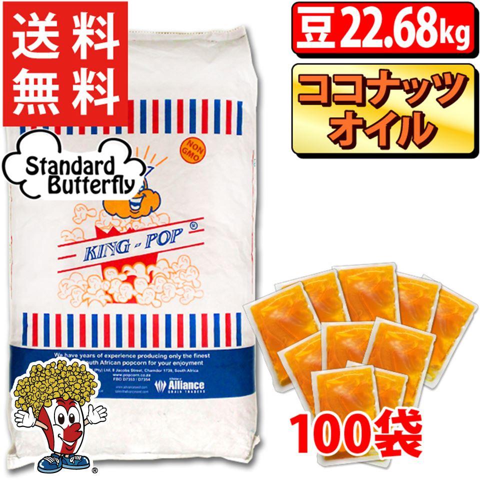 業務用豆+3kgオイルセット