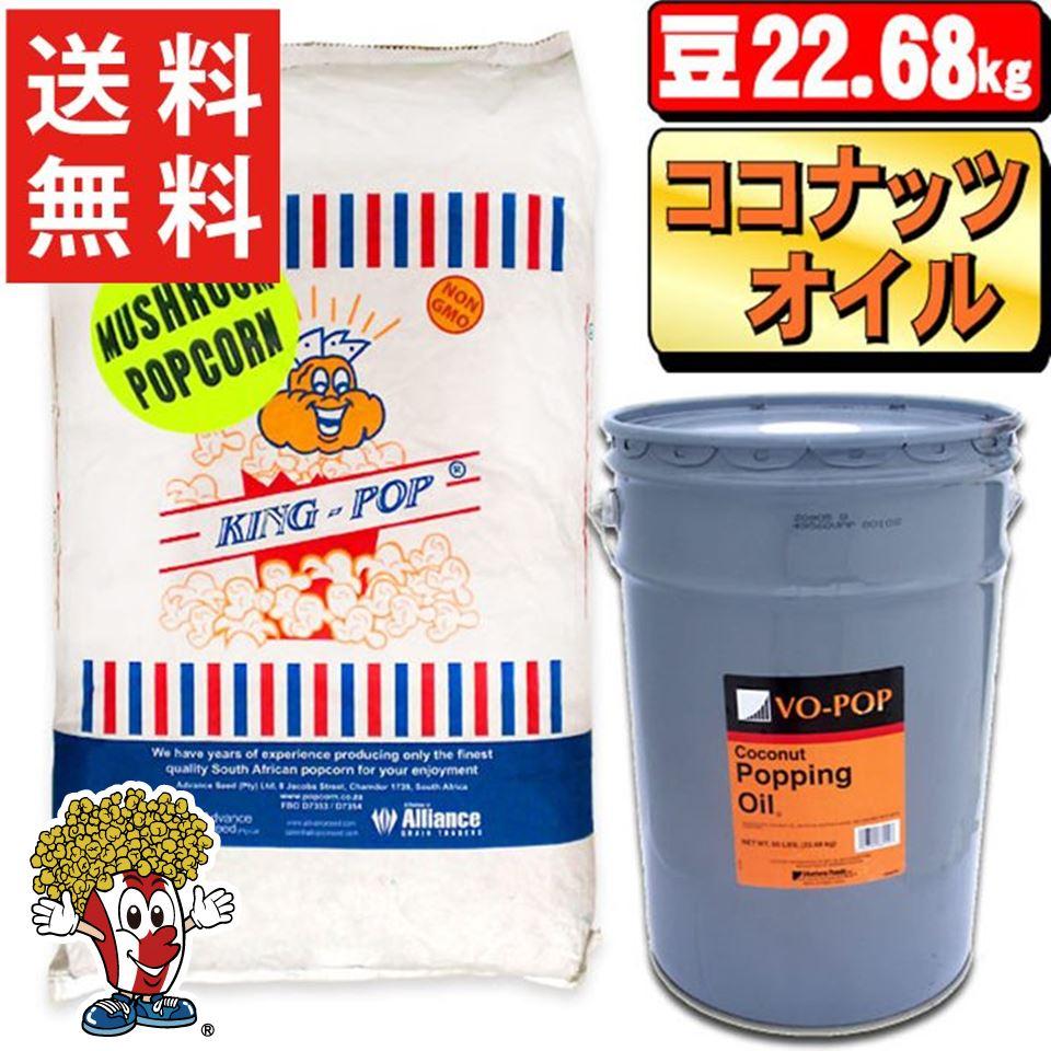 業務用ポップコーン豆+ココナッツ3kgオイルセット