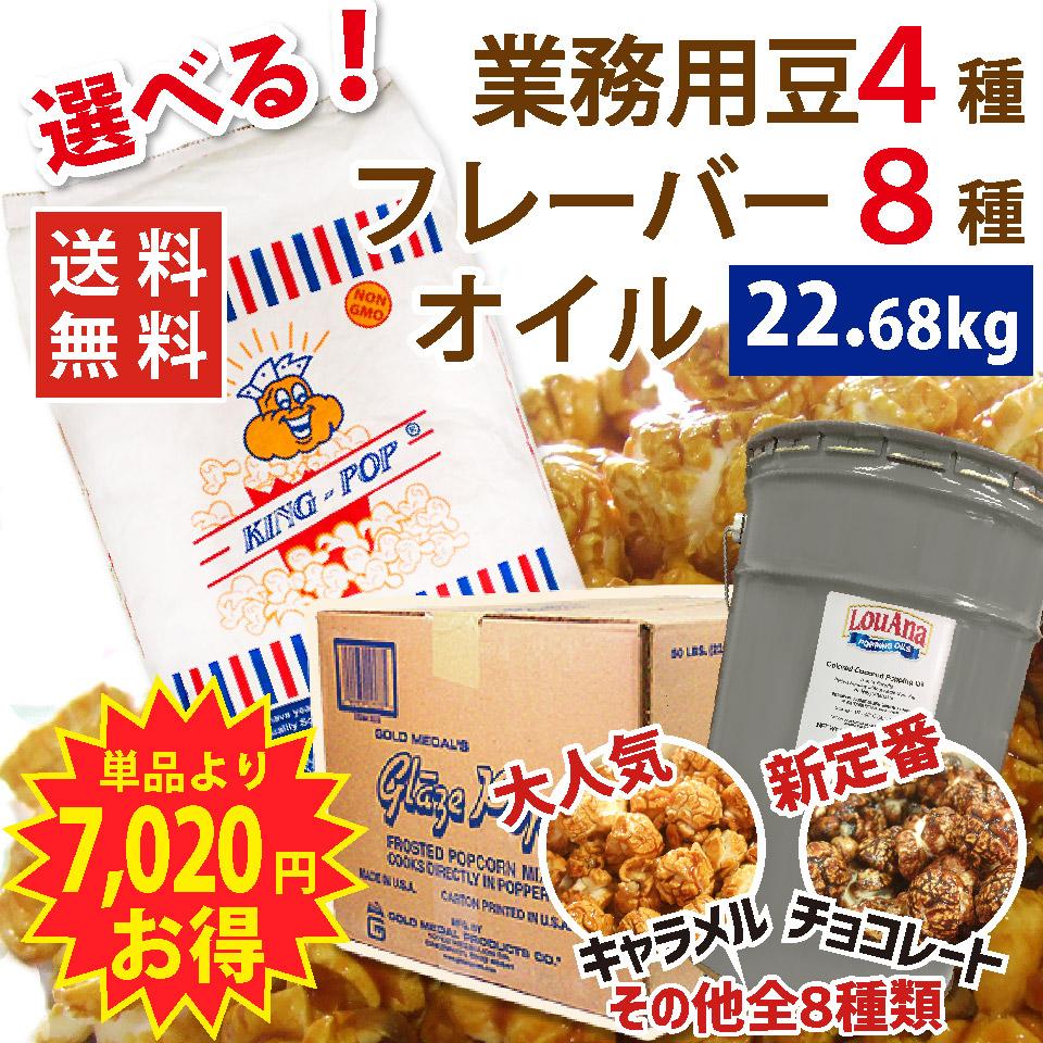 KINGマッシュルーム豆22.68kg + 選べるカラフルフレーバー22.7kg + ココナッツオイル22.7kgセット