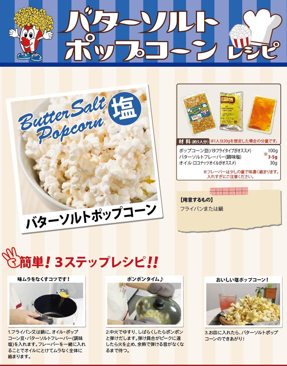 バターソルトレシピ