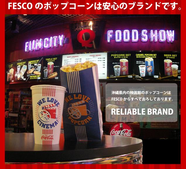 FESCOは安心のブランドです