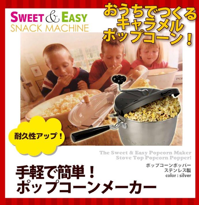 Sweet&Easy ポップコーンメーカー